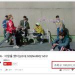 iKON、1月に発表の「LOVE SCENARIO」MVの再生回数1億回を突破