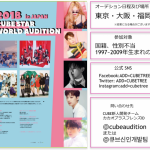 CUBE ENTERTAINMENT WORLD AUDITION 日本にて開催決定!
