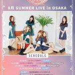キュートな6人組ガールズグループS.I.S「S.I.S 8月 SUMMER LIVE in OSAKA」開催が決定!