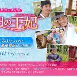 パク・ミニョンxヨン・ウジンxイ・ドンゴン豪華共演「七日の王妃」DVDリリース記念Twitter RTキャンペーンを7/9(月)より実施!!
