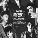 「iKON」、ニューアルバムタイトル曲名は「Killing Me」!