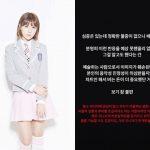 """「PRODUCE 101」出演チェ・ウンビン、""""買占め騒動""""SHAUNを狙った発言か"""