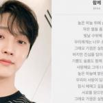 <トレンドブログ>「B1A4」ジニョンが所属事務所と契約満了で最後のSNSが話題