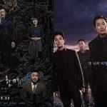 <トレンドブログ>映画「神と共にー因と縁」の2種公式ポスターが公開!