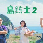 【Mnet】女優イ・ヨニ出演「島銃士2」9月日本初放送決定!