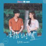 「MYTEEN」ソン・ユビン、ドラマ「キム秘書がなぜそうか?」OST公開へ