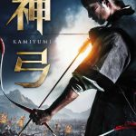 <KBS World>「神弓-KAMIYUMI-」パク・ヘイル、ムン・チェウォン、大谷亮平ら出演!弓士のし烈な戦いを描いたアクション・エンターテイメント大作!