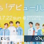 """卓越した歌唱力を誇るRBWから2018年デビュー目標!DanceグループとBandグループで構成される今までにないNew Styleの超大型新人グループ """" ONEUS + ONEWE """""""