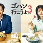 Highlight ユン・ドゥジュン、ペク・ジニ主演「ゴハン行こうよ 3(原題)」日本初放送決定!