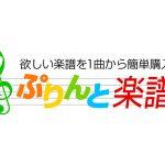 【ぷりんと楽譜】『Sign/ジェジュン』ピアノ(ソロ)中級楽譜、発売!