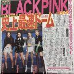 BLACKPINK、日本6大スポーツ誌が大きく取り扱う…超高速ドーム公演