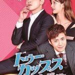 チョ・ジョンソク×イ・ヘリ(Girl's Day)×キム・ソノ豪華共演!「トゥー・カップス~ただいま恋が憑依中 !~」DVD10/2&11/2リリース決定!