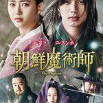 <KBS World>映画「朝鮮魔術師」ユ・スンホ×コ・アラ初共演作!サスペンスフルなアクション史劇!