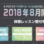 K-POPのすべてが学べる 本格的アカデミー 「K-DIAMOND ACADEMY」2018年8月開校!