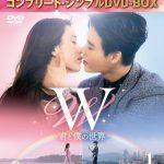 「W -君と僕の世界-」はじめ、韓流・華流コンプリート・シンプルDVD-BOX「DVD必ずもらえるキャンペーン」ラインナップ第2弾発表!