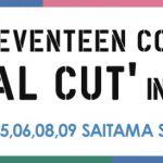 2018 SEVENTEEN CONCERT 'IDEAL CUT' IN JAPAN 追加公演決定! 2018年9月8日(土) 9日(日) さいたまスーパーアリーナ(アリーナモード)