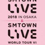 【速報!!】 『SMTOWN LIVE WORLD TOUR VI IN JAPAN』9月22日 『SMTOWN LIVE 2018 IN OSAKA』10月 熱いSMTOWN LIVEをKNTVで独占日本初放送決定!