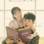 ユン・シユン&イ・ユヨン、新ドラマ「親愛なる判事様」ポスター公開…2人の両極端な表情に注目