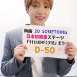 癒しの歌声 チョン・セウン 新曲「20 SOMETHING」日本初披露!待望の東京初上陸&札幌再登場 「11thKMF2018」までD-50!