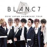 日本人メンバーTAICHI所属の7人組ボーイズグループ「BLANC7」、9月から日本でツアー開催