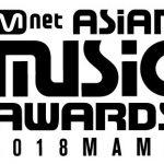 【Mnet】「2018 MAMA」 今年もMnetで生中継&視聴者ご招待キャンペーンも実施予定!