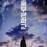 軍人チ・チャンウク、カン・ハヌル、ソンギュ(INFINITE)主演ミュージカル「新興武官学校」、メインポスター公開…祖国のために生きた青年軍人たち