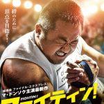 マ・ドンソクの鍛え抜かれた上腕筋が、『ファイティン!』予告編&ポスター公開