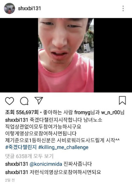「iKON」の「KILLING ME」チャレンジ、SNSでシンドローム…PSY、TABLOも参加