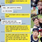 LJ、双子の姉で女優のリュ・ヒョヨンとの会話内容も公開…妹ファヨンとの交際を証明するためか