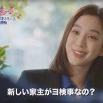 「魔女の法廷」チョン・リョウォン 女優魂発揮!爆笑必至スペシャルPV公開!!