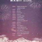 「OH MY GIRL」、9月10日に新曲「花火」でカムバック確定!