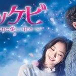 人気韓国ドラマ「トッケビ~君がくれた愛しい日々~」9月2日(日)よりdTVで独占先行配信決定