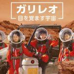 【Mnet】女優ハ・ジウォン、2PMニックンらの火星探査プロジェクト「ガリレオ 目を覚ます宇宙」10月日本初放送決定!