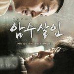 <トレンドブログ>チュ・ジフン×キム・ユンソク主演映画「トリック殺人」が10月に公開決定!
