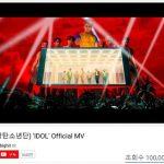 「公式立場」防弾少年団、「IDOL」MV再生回数1億回突破!韓国グループ最短記録樹立