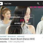 MOMOLAND「BBoom BBoom」ダンス映像が再生回数1億回を突破!止まらない人気を証明