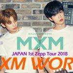 MXM待望の日本初Zeppライブツアー 「MXM Japan 1stZepp Tour 2018 MXM WORLD」 10月開催決定!!