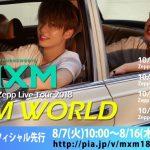 MXM韓国カムバック記念日本初Zeppライブツアー 「MXM Japan 1st Zepp Tour 2018 MXM WORLD」 MXMから動画メッセージ到着!&アーティストオフィシャル先行実施決定!