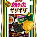 【情報】『ポテトチップスギザギザ® 韓国のり気分』自分時間を充実させる王道の厚切りポテトチップス