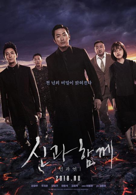 【公式】映画「神と共に−因と縁」、観客1200万人突破=台湾でも新記録樹立