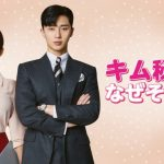 【Mnet】パク・ソジュン主演ラブロマンス「キム秘書がなぜそうか?(原題)」日本初放送決定!