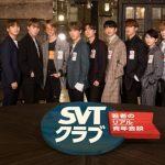 人気ボーイズグループ SEVENTEEN のリアルな姿を大公開!    「SVT クラブ 若者のリアル青年会談」   10 月 19 日 Mnet Japan で初放送!!