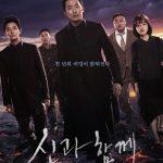 映画「神と共に−因と縁」、公開当日に観客100万人を突破