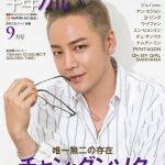 唯一無二の存在チャン・グンソク、表紙・巻頭12ページ大特集!「韓流ぴあ」9月号発売のお知らせ