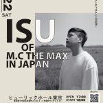 「韓国4大ボーカリストの1人」ISU、ソロ公演『ISU of M.C the MAX in Japan』を2018年9月22日(土)に開催!
