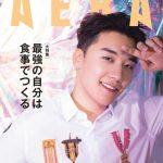 BIGBANGのV.Iさんが「AERA」(8月20日発売号)に登場!撮影は蜷川実花