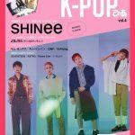 「K-POPぴあvol.4」 SHINeeの表紙・JBJ95(ケンタ&サンギュン)のバックカバー公開!