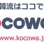 韓国の3大放送局共同で韓国動画を視聴できるアプリ【KOCOWA】をリリース!!無料お試しもご用意!!月額500円でバラエティ、ドラマ、K-pop、ニュースが見放題!!
