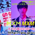 日本初Zeppライブツアー「MXM WORLD」全国4大都市5パターンステージ&スペシャルイベント大発表!カリスマラッパー KANTO 特別友情出演!全てのK-POPファンの為の最終MXMオフィシャル先行本日より開始!!