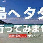 済州観光公社、ティーウェイ航空、ホテル新羅と共同キャンペーン チェジュ島2泊3日旅行に1組2名をご招待 ホテル宿泊券が当たるチャンスも